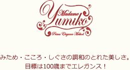 (ロゴ)マダム由美子 (キャッチ)みため・こころ・しぐさの調和のとれた美しさ。